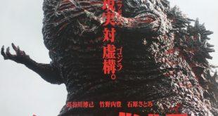 Shin Gojira Godzilla