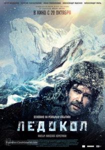 Ledokol The icebreaker
